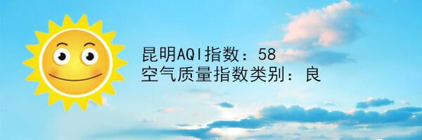 昆明空气质量报告(良)_副本.jpg