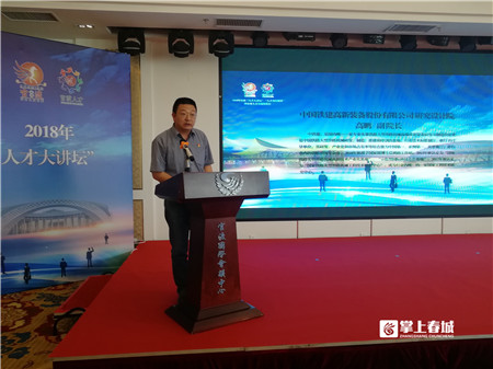 中国铁建高新装备有限公司研究院高鹏副院长发言.jpg