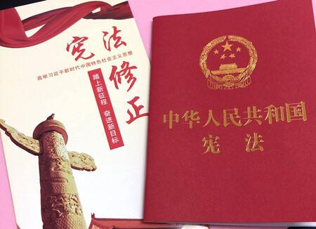 宪法修正案图片(网络)_副本.jpg