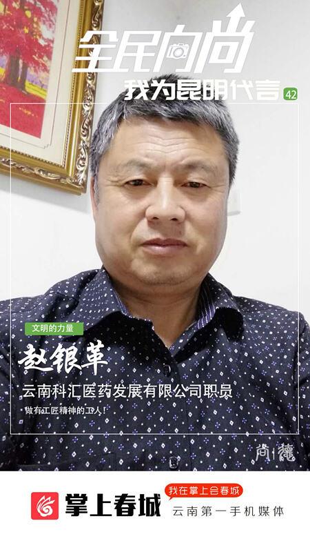 42号 代言人赵银革(6月3日)_副本.jpg