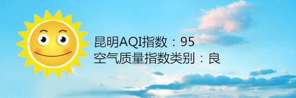 昆明空气质量报告(良)_副本600.jpg