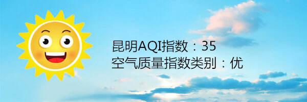 昆明空气质量报告(优)_副本600.jpg