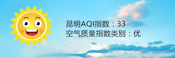 昆明空气质量报告(优).jpg