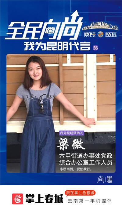 56号代言人梁微(6月16日)_副本1.jpg
