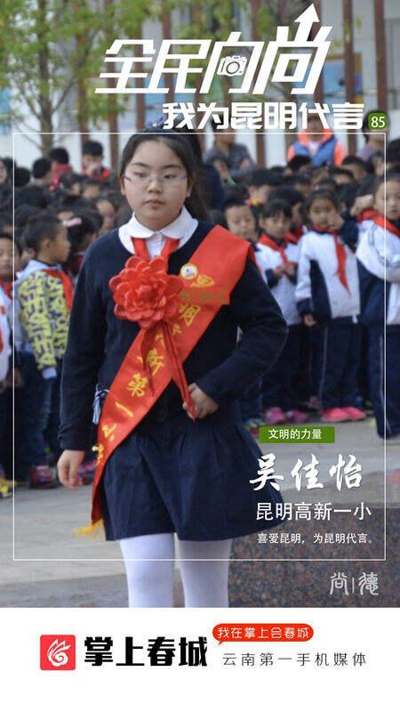 85号 代言人吴佳怡(7月12日)_副本.jpg