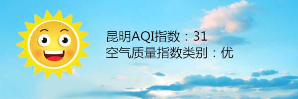 昆明空气质量报告(优)_副本.jpg