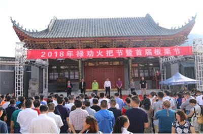 首届禄劝板栗节在凤家古镇开幕 掌上春城