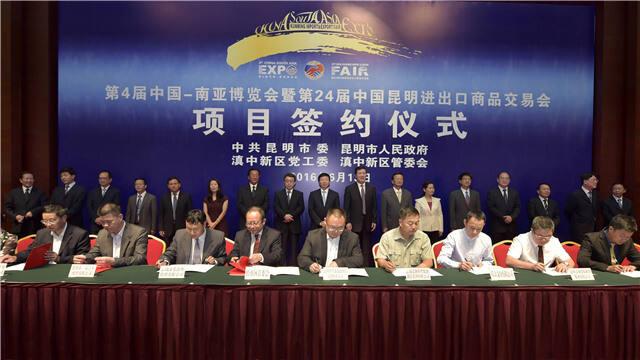 南博会昆明签订120项招商引资项目