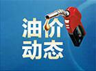 """汽柴油价格或迎年内首度""""搁浅"""""""