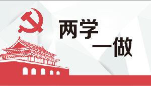 """鼓楼街道召开""""两学一做""""暨建党95周年讲话精神学习会"""