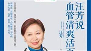 北京医院名医《汪芳说 血管清爽活百岁》首度结集出版上市