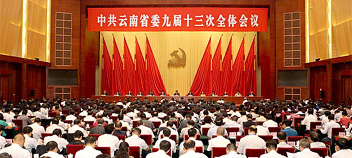 中共云南省委九届十三次全会在昆举行