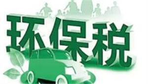 环保税真要来了 但机动车不用交