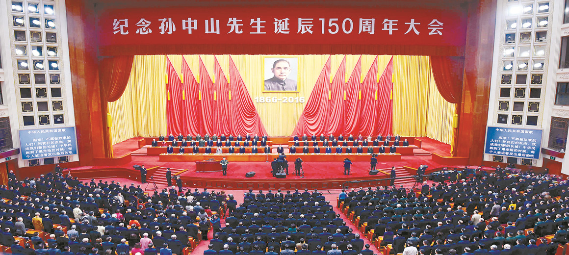 纪念孙中山诞辰150周年大会在京举行