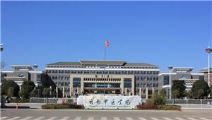 云南省中医药数据中心落户云南中医学院