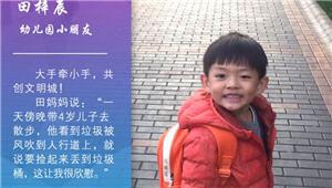 """""""文明城市·我为昆明代言""""11号代言人田梓辰"""