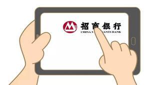 """网友票选""""中国品牌"""" 招行居金融榜第一"""