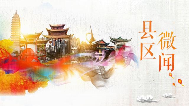 县区微闻|来了!云南首个宜家今日在昆动工 明年底营业