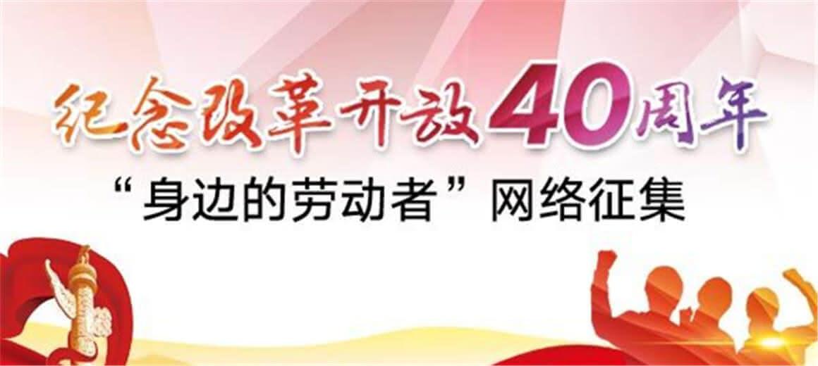 """庆祝改革开放40周年!""""身边的劳动者""""网络征集开始"""