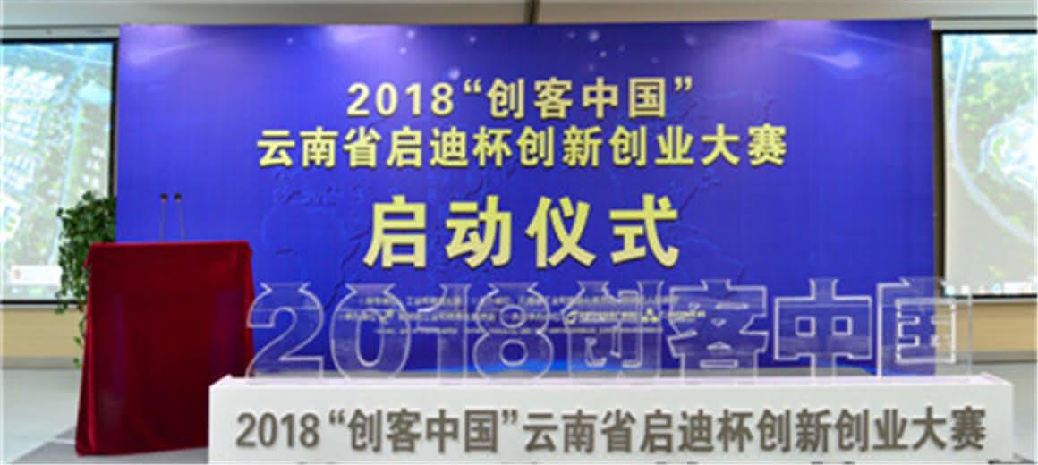 """2018""""创客中国""""云南启迪杯创新创业大赛启动"""