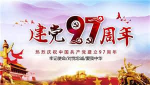高新区化城社区召开纪念建党97周年党员大会