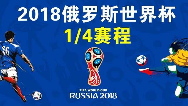 世界杯1/4决赛对阵出炉:巴西大战比利时 下半区英格兰占优