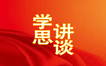 云南专项整治纪检监察10项具体问题
