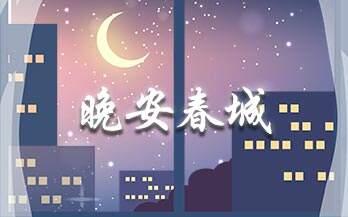 晚安春城|感恩生活 所见皆是风景