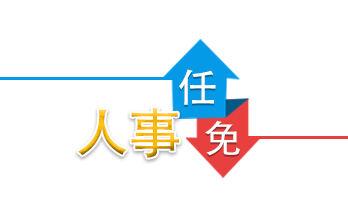文山州政府发布7名干部任免职通知