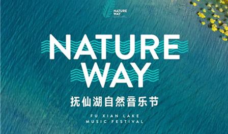 让你放肆玩!抚仙湖音乐节门票免费送,一起high!