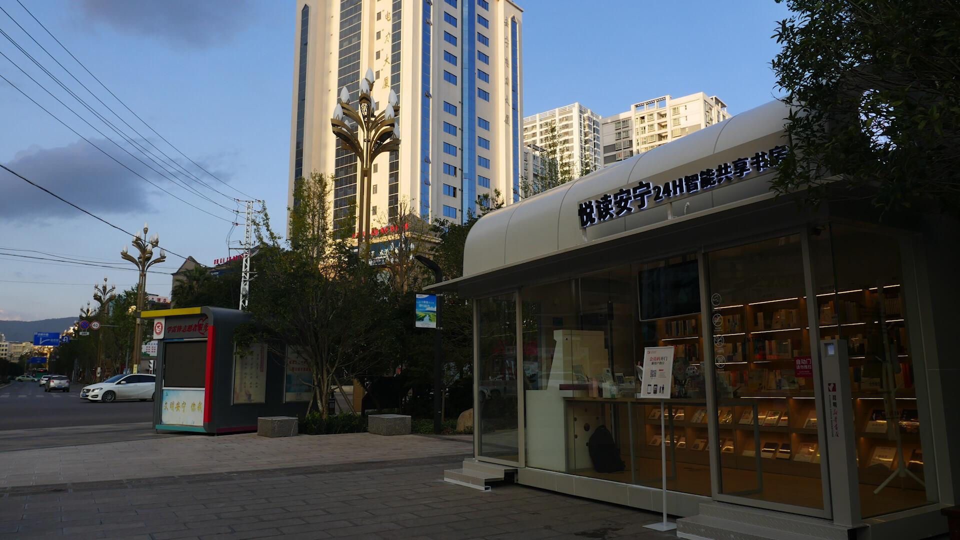143个品种300余册!云南首家24小时共享书房落户安宁