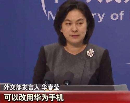 神怼!特朗普苹果手机常被中国监听?可以改用华为啊!