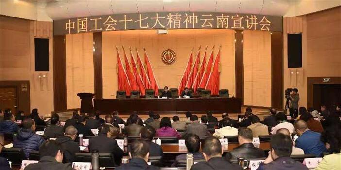 全国总工会宣讲团来滇宣讲中国工会十七大精神