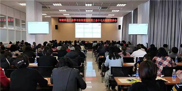 昆明市总工会首场中国工会十七大精神宣讲报告会在官渡区举行