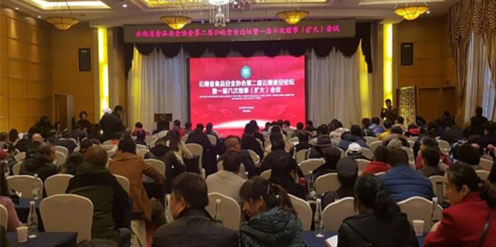 高新区食药监局组织志愿者参加云南省第二届食品安全论坛