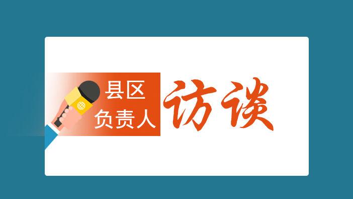【直播】高新:担起昆明经济建设主战场重任 坚定不移深化改革