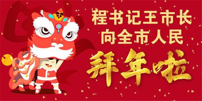 @昆明人 程书记王市长向全市人民拜年啦!