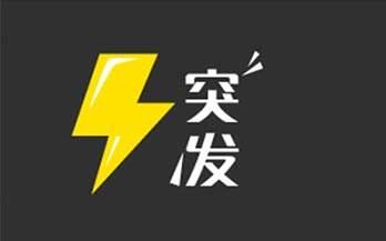 正式测定!丽江市永胜县发生4.9级地震