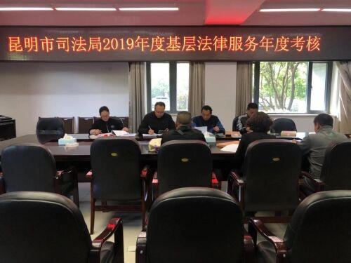 昆明市司法局开展2019年度基层法律服务考核工作