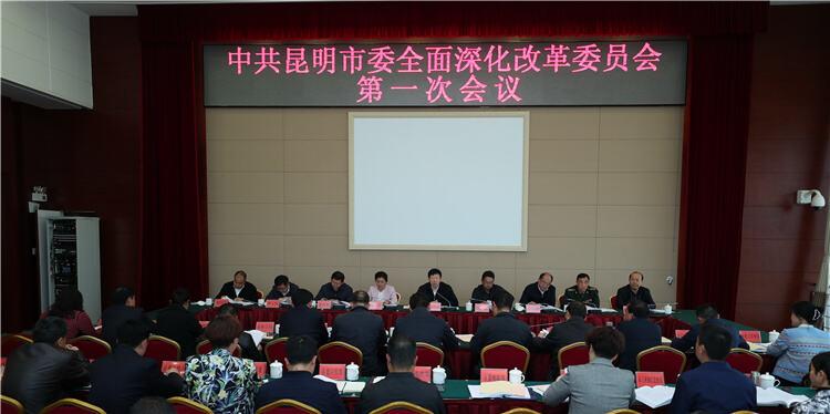 市委全面深化改革委员会第一次会议 程连元这样强调