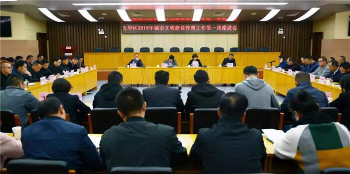 五华区召开2019年城市文明建设管理工作第一次推进会