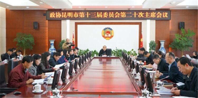 政协昆明市第十三届委员会第二十次主席会议召开