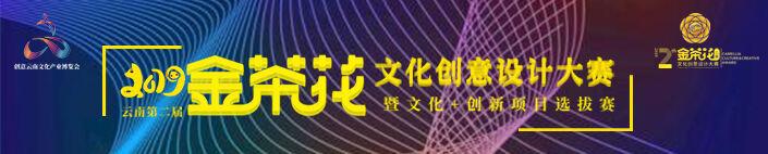 注意注意!金茶花文化创意设计大赛开始报名啦~
