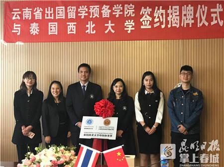 泰国西北大学中国办事处揭牌仪式在云南省教育厅举行