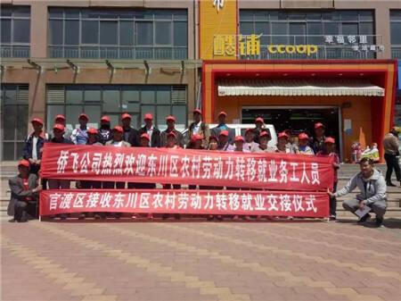 官渡区人社局接收安置东川转移劳动力:推进就业扶贫 巩固脱贫成果