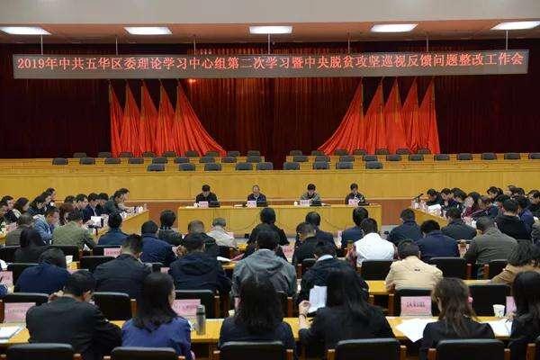 五华区召开中央脱贫攻坚巡视反馈问题整改会