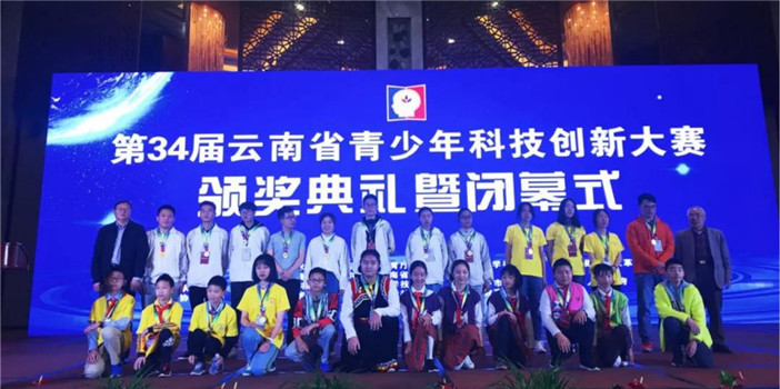 第34届云南省青少年科技创新大赛暨机器人竞赛圆满落幕