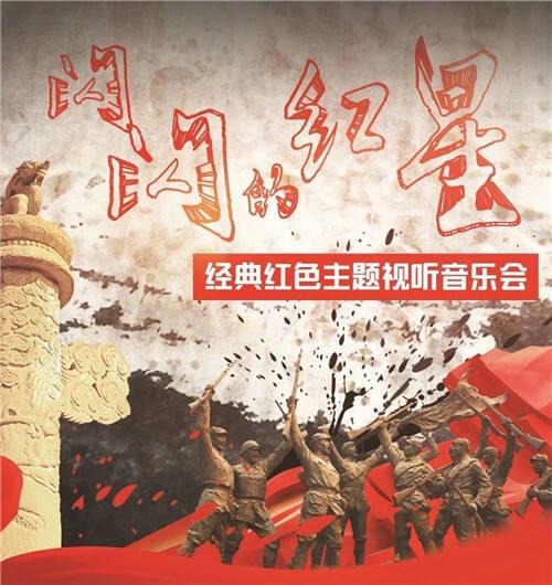 献礼新中国成立70周年 小掌送红色主题音乐会门票啦!