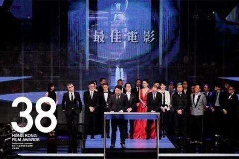 第38届香港电影金像奖揭晓 《无双》包揽最佳影片等7个奖项