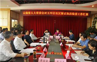 云南省人大常委会执法检查组到五华区开展执法检查工作